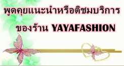 http://www.yayafashionpreorder.com/webboard/viewtopic/4