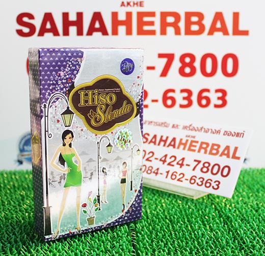 Hiso Slenda ไฮโซสเลนด้า โปร 1 ฟรี 1 SALE 67-80% ลดน้ำหนักเหมาะสำหรับ ดื้อยาลดยาก