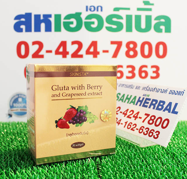 Gluta All in one กลูต้า ออ อิน วัน SALE 60-80% ฟรีของแถมทุกรายการ
