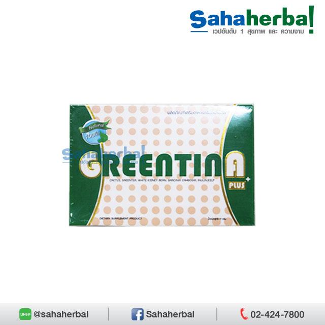 Greentina Plus กรีนติน่า พลัส โปร 1 ฟรี 1 SALE 67-84% ลดน้ำหนัก