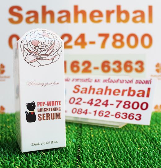 PEP White Brightening Serum เปปไวท์ไบร์ทเซรั่ม โปร 1 ฟรี 1 SALE 67-83% เซรั่มหน้าใส