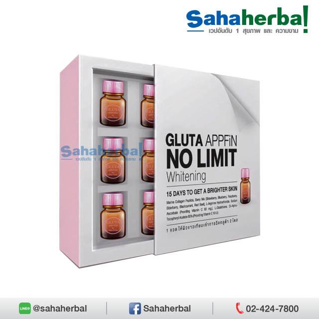 Gluta APPFin No Limit Whitening By Fonn Fonn SALE 60-80% ฟรีของแถมทุกรายการ