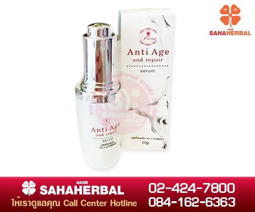 Anti Age and repair โปร 1 ฟรี 1 SALE 69-85% เซรั่มย้อนวัย