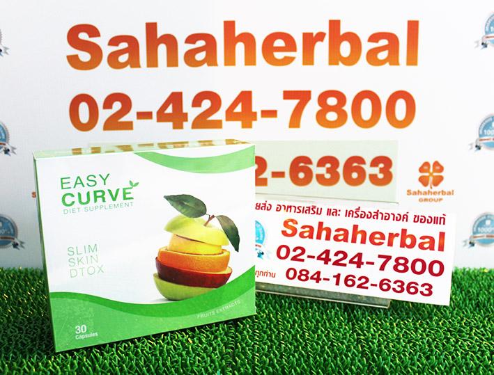 easy curve อีซี่ เคิร์ฟ โปร 1 ฟรี 1 SALE 60-89%