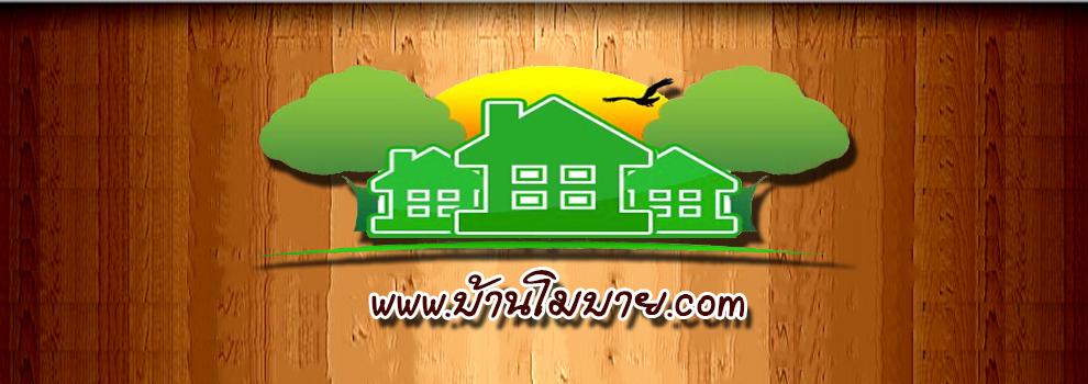 บ้านน็อคดาวน์ บ้านโมบาย บ้านเคลื่อนที่ บ้านสำเร็จรูป บ้านไม้สำเร็จรูป บ้านไม้ ราคาถูก
