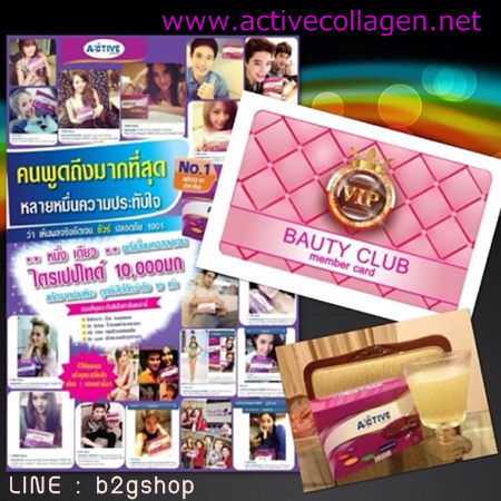 active collagen