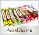 ผลิตภัณฑ์จากธรรมชาติ ของที่ระลึก ดินสอไม้มะขาม ของฝากไทยๆ thaisouvenirscenter