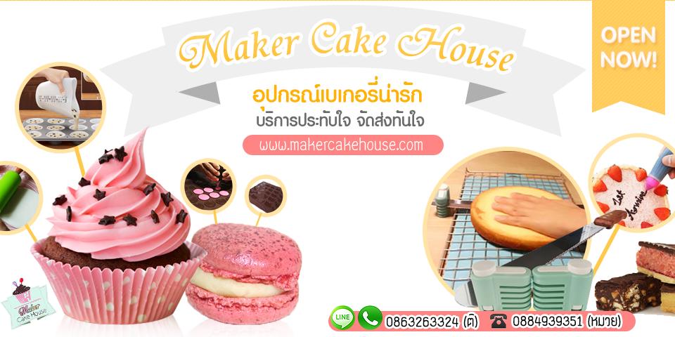Maker Cake House ร้านอุปกรณ์เบเกอรี่นำเข้าน่ารักๆ