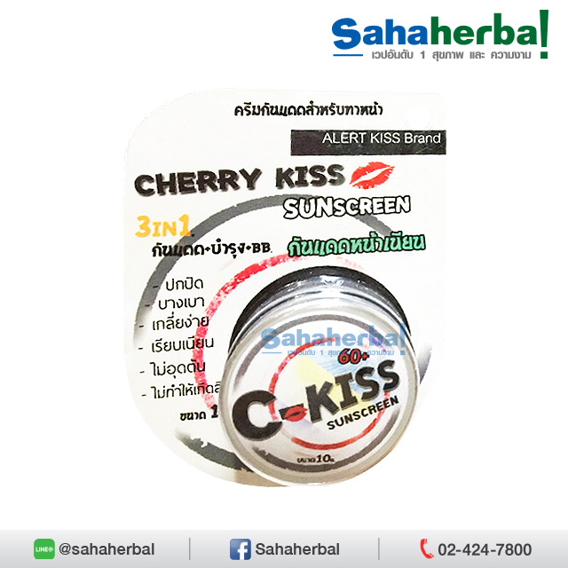 Cherry Kiss Sunscreen C-KISS เชอร์รี่ คิส ซันสกรีน กันแดดหน้าเนียน SALE 60-80% ฟรีของแถมทุกรายการ