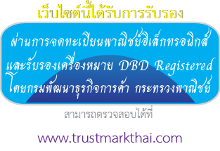 เว็บไซต์ thaisouvenirscenter ได้รับการรับรอง DBD Registered