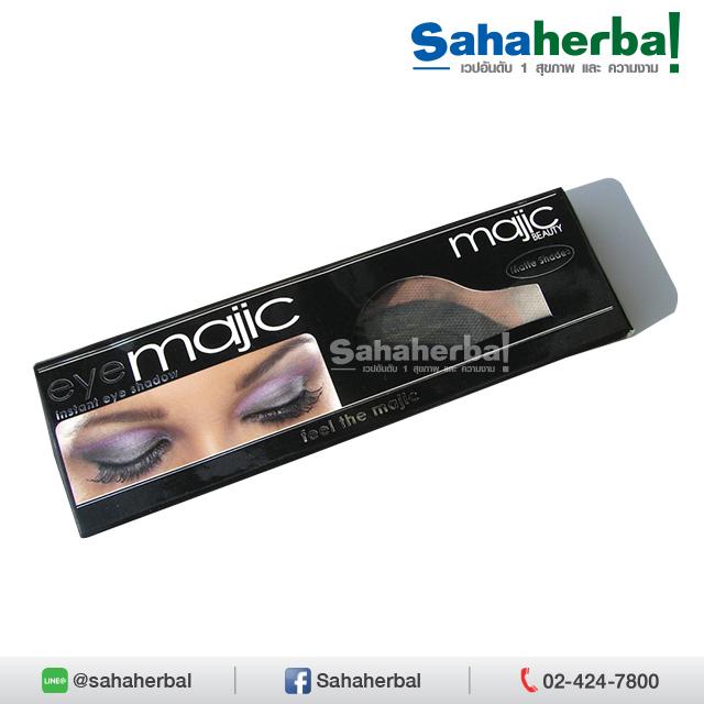 eye majic อาย เมจิก โปร 1 ฟรี 1 SALE 60-80% อายเชโดว์สำเร็จรูป สวยในพริบตา