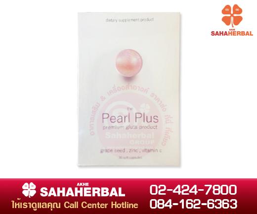 The Pearl Plus โปร 1 ฟรี 1 SALE 67-85% กลูต้าไข่มุก