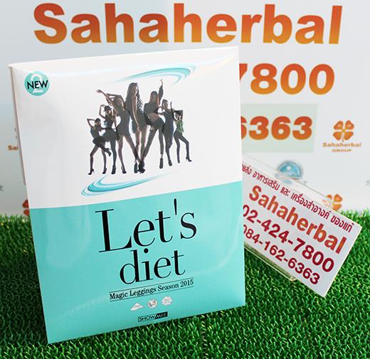 SHOW MEE Let's Diet โปร 1 ฟรี 1 SALE 67-83% แลกกิ้ง