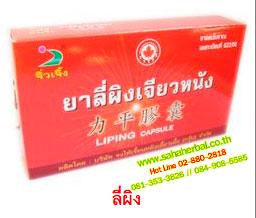 ยาลี่ผิงเจียวหนัง โปร 1 ฟรี 1 SALE 60-80%