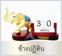 สินค้าพรีเมี่ยม ช้างทรงเครื่องกับปฏิทิน