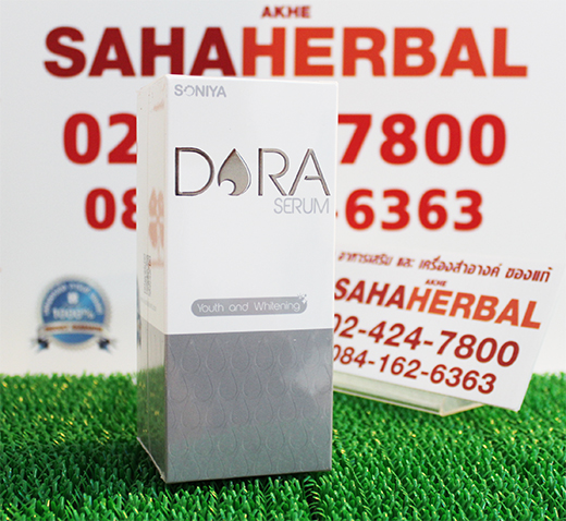 Dora Serum By Soniya โปร 1 ฟรี 1 SALE 63-87% เซรั่ม โซนีญ่า