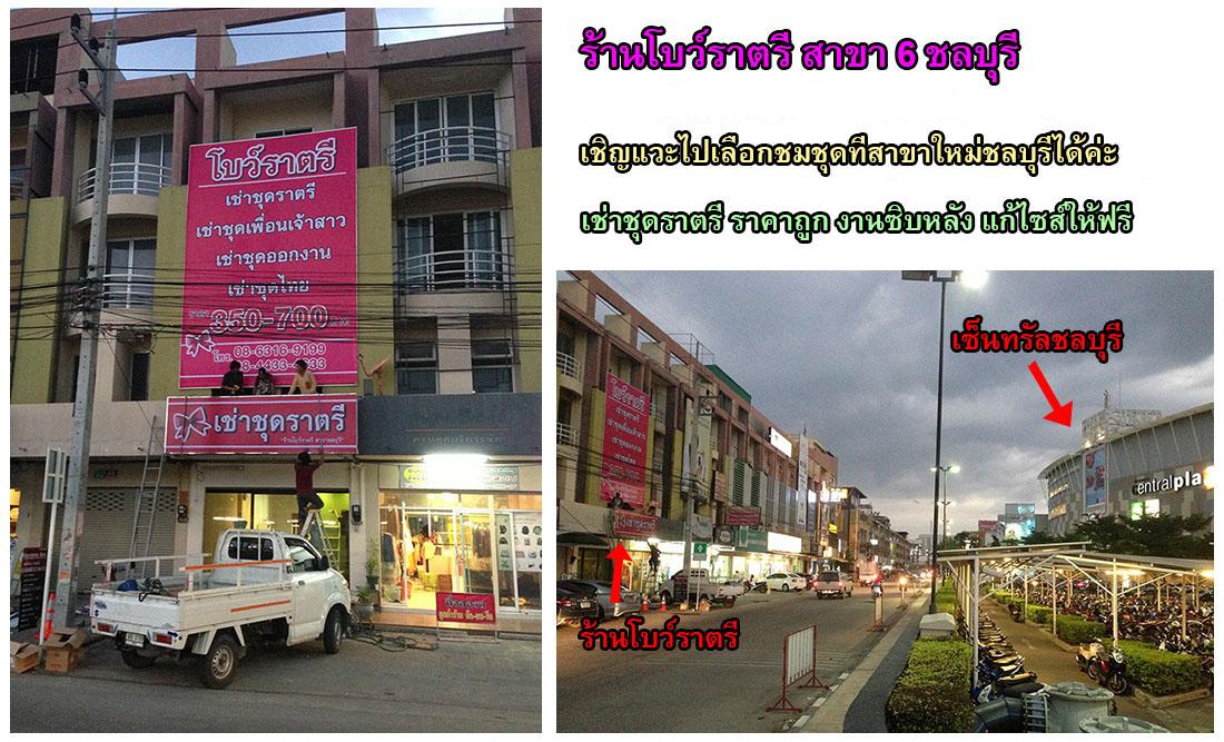 ร้านสาขา 5 ให้เช่าชุดราตรีราคาถูก จ.ชลบุรี