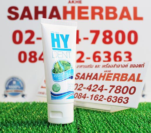 ยาสีฟัน HYDENT โปร 1 ฟรี 1 SALE 65-87%