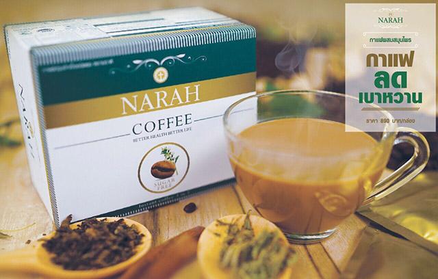 NARAH นราห์ กาแฟ 3in1 โปร 1 ฟรี 1 SALE 60-80%
