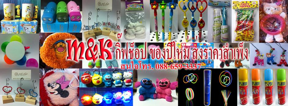 M&K GiftShop