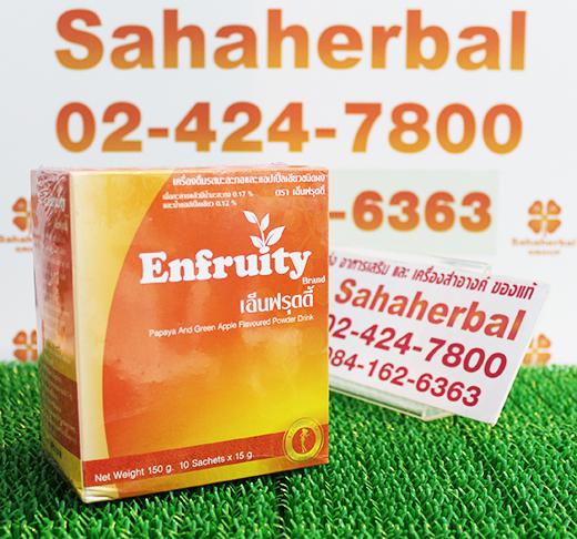 Enfruity เอ็นฟรุตตี้ โปร 1 ฟรี 1 SALE 63-84%