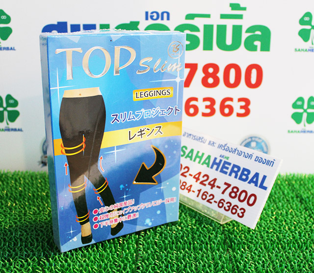 Top Slim leggings ท๊อปสลิม เลกกิ้ง โปร 1 ฟรี 1 SALE 68-88%