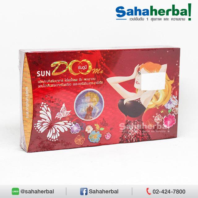 ซันดูมี Sun Doome SALE 60-80% ฟรีของแถมทุกรายการ