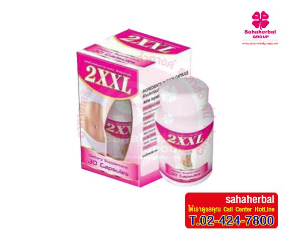 2XXL ทู เอกซ์ เอกซ์ แอล เอ็กซ์แทรคพลัส โปร 1 ฟรี 1 SALE 67-80%