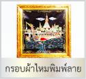 ของพรีเมี่ยมไทย กรอบผ้าไหมพิมพ์ลาย