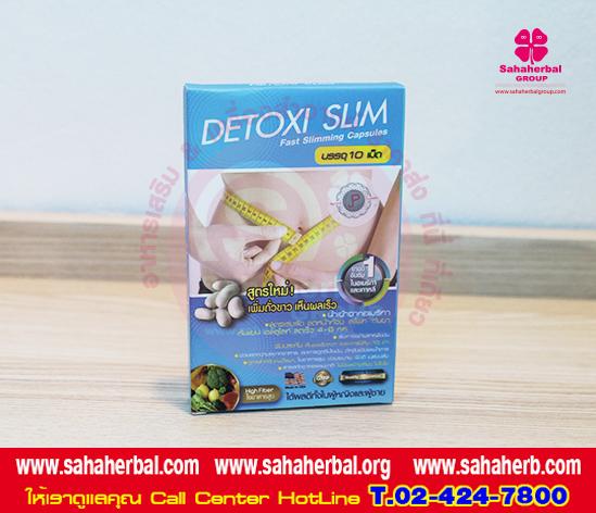 Detoxi Slim ดีท็อกซี่ สลิม โปร 1 ฟรี 1 SALE 67-80% ลดหน้าท้อง สะโพก ต้นขา ต้นแขน