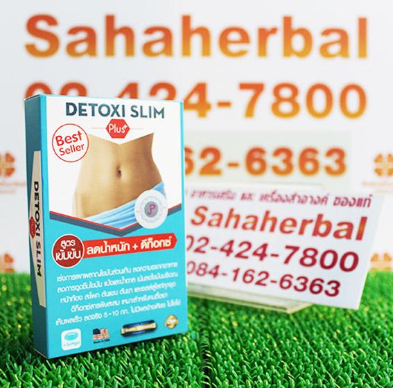 ดีท็อกซี่ สลิม พลัส Detoxi Slim Plus โปร 1 ฟรี 1 SALE 67-80% ลดน้ำหนัก
