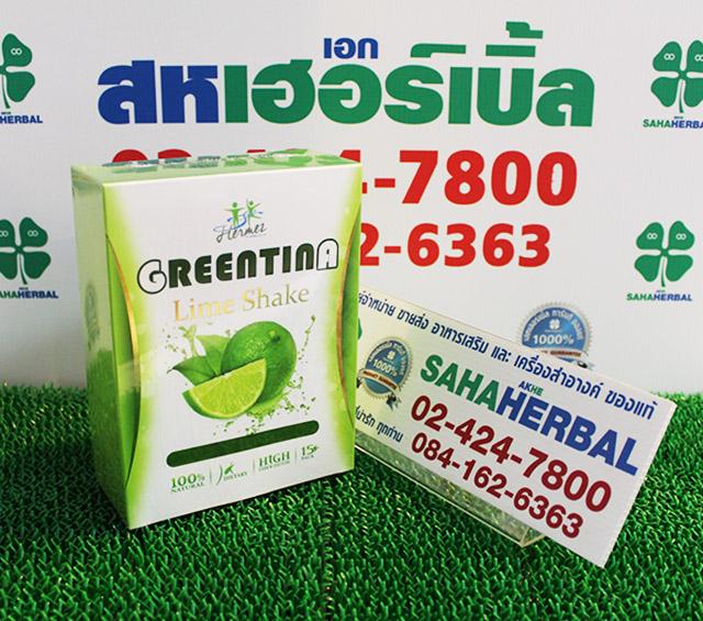 Greentina Lime Shake กรีนติน่า ไลม์ เชค โปร 1 ฟรี 1 SALE 60-80%