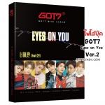 โฟโต้บุ๊ค GOT7 Eyes On You (Ver.2) +ของแถม