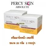 Percy Skin Mask ( Percy Skin Absolute ) ส่งฟรี EMS ( 2 กระปุก )