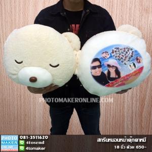 005-สกรีนหมอนหน้าตุ๊กตาหมี