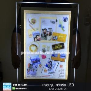 010- มิกซ์รูป กรอบรูป คริสตัล LED 20x28 นิ้ว