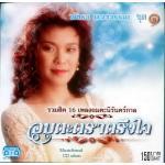 พัชรา แวงวรรณ - อมตะตราตรึงใจ 1 Patchara Waengwun(ลูกกรุง)