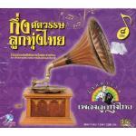 CD,กึ่งศตวรรษ ลูกทุ่งไทย(8CD)