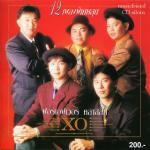 CD,Forever (ฟอร์เอฟเวอร์) - คลาสสิก XO