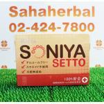 โซนิญ่า เซทโตะ ราคา 1 กล่อง ๆ ละ 1045 บาท