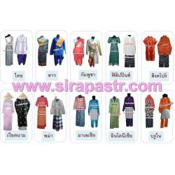 ชุดประจำชาติอาเซียน 10 ประเทศ ชาย-หญิง (*รายละเอียดในหน้าสินค้า)