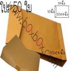 แพ็คโปรโมชั่น ซองกระดาษ ขยายข้าง ขนาด 10*14นิ้ว ไม่พิมพ์ 50 ใบ