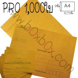 แพ็คโปรโมชั่น ซองกระดาษน้ำตาล ขนาด A4 **พิมพ์** 1,000 ใบ
