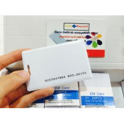 บัตรคีย์การ์ด (เเบบหนา) ระยะไกล