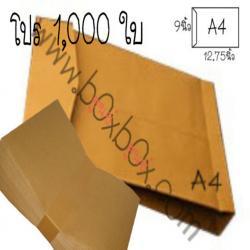 แพ็คโปรโมชั่น ซองกระดาษ ขยายข้าง ขนาด A4 ไม่พิมพ์ 1,000ใบ