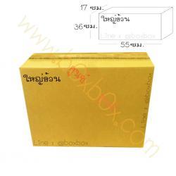 กล่องพัสดุฝาชน ใหญ่อ้วน 17-55-36ซม(ไม่พิมพ์)