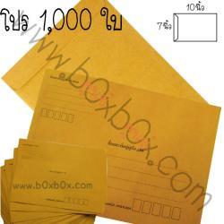 แพ็คโปรโมชั่น ซองกระดาษน้ำตาล ขนาด 7 x 10 นิ้ว **พิมพ์** 1,000 ใบ