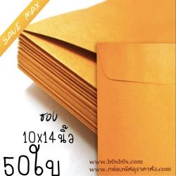 แพ็คโปรโมชั่น ซองกระดาษน้ำตาล ขนาด 10*14นิ้ว ไม่พิมพ์ 50 ใบ