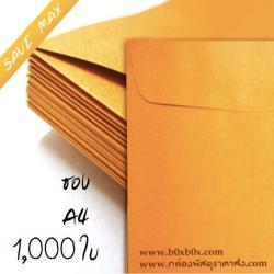 แพ็คโปรโมชั่น ซองกระดาษน้ำตาล ขนาด A4 ไม่พิมพ์ 1,000 ใบ