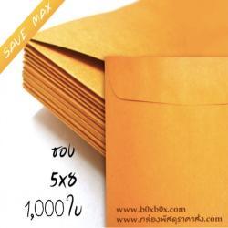 แพ็คโปรโมชั่น ซองกระดาษน้ำตาล ขนาด 5 x 8 นิ้ว ไม่พิมพ์ 1,000 ใบ